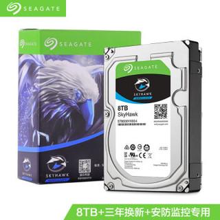 Seagate 希捷监控硬盘8TB 256MB 7200转 SATA 垂直 机械 PMR CMR 希捷酷鹰SkyHawk ST8000VX004