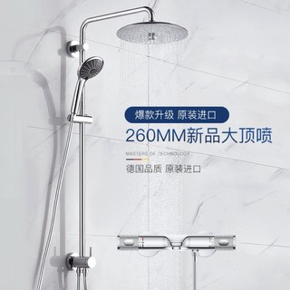 GROHE 高仪 27357+34143 260MM顶喷淋浴套装 无下出水套装
