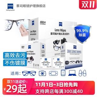 ZEISS德国蔡司擦镜纸镜片镜头一次性眼镜布手机清洁消毒除菌湿巾 *11件