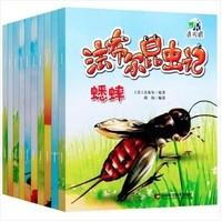 《法布尔昆虫记》全套10册