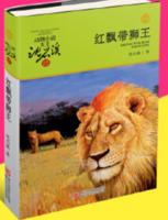 《红飘带狮王》