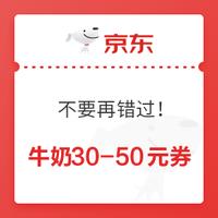 京东 牛奶 30-50元优惠券 把握最后四小时!