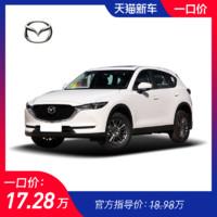 长安马自达CX-5 20款2.0智慧新车