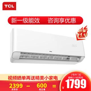 TCL空调 新一级能效 壁挂式 静音节能 变频冷暖 柔风 智能WIFI  KFRd-26GW/D-XG21Bp(B1)大1匹