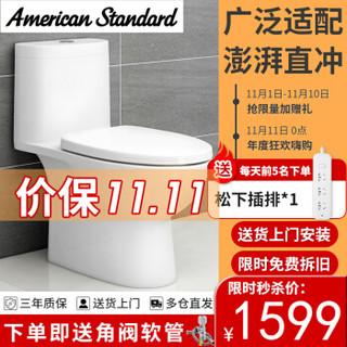 美标卫浴直冲式抽水马桶 小户型家用坐便器 节水大口径座便器 3/4.5升小尺寸坐厕