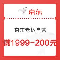 京东老板自营满1999-200元优惠券