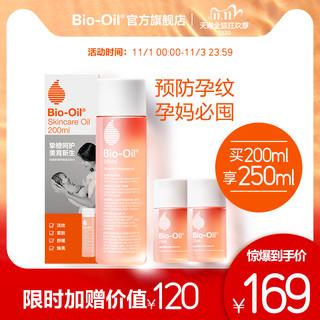 bio oil百洛孕妇护肤油l妊娠期产后淡化纹200ml