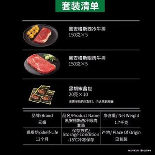 元盛  整切静腌 黑安格斯西冷眼肉牛排套装(1.7kg/10片装内含酱包)  牛肉 *2件