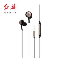 红旗 S21 入耳式耳机 带线控