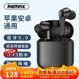 REMAX 睿量 真无线蓝牙耳机适用于苹果iphone7/8/XAir运动双耳入耳式迷你耳机5.0 TWS真无线蓝牙耳机-黑色 *3件
