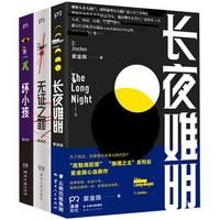 《长夜难明+无证之罪+坏小孩》(全3册)