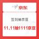移动专享:京东 宝洁自营官方旗舰店 签到抽京豆 签到11天,11.11日抽1111京豆