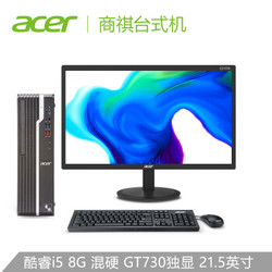 acer 宏碁 商祺系列 SQX4270 666A 21.5英寸台式机 酷睿i5-9400 8GB 256GB SSD 1TB HDD GT 730