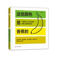 这些颜色是香蕉的(纽约惠特尼美术馆联合出品、色卡式创意纸板书)浪花朵朵