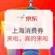 上海同学看过来:上海消费券,真的来啦! 听说这次满200元就可享9折~