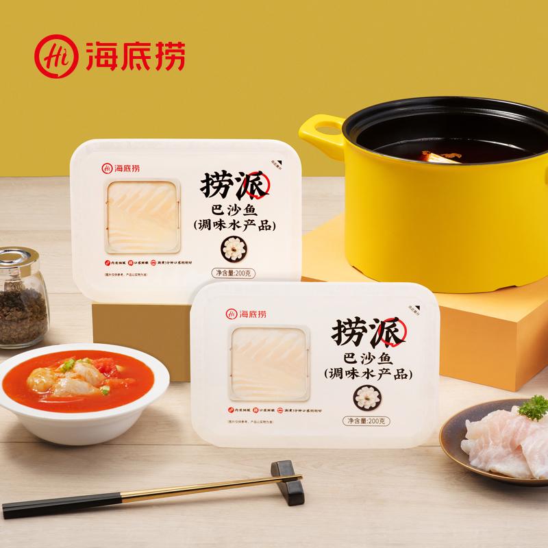 【冷冻】海底捞火锅捞派巴沙鱼片200g生鲜火锅菜3盒装关东煮涮菜
