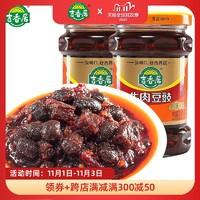 吉香居牛肉豆豉豆豉酱调味料佐餐下饭210g*2瓶