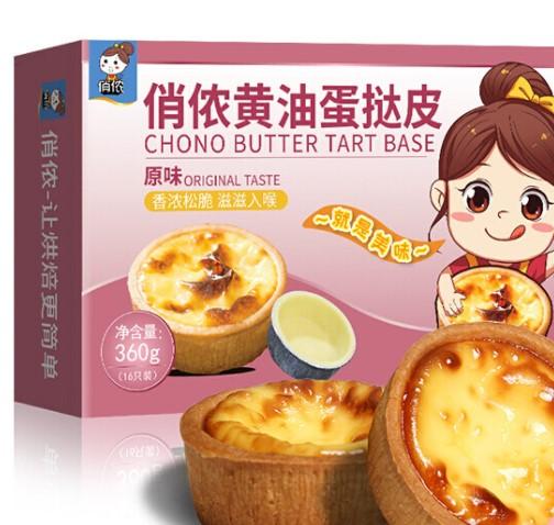 俏侬 黄油蛋挞皮 原味 360g/16只 烘焙蛋挞食材原料 蛋挞 烤箱烘焙 冷冻