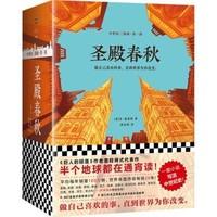 《圣殿春秋》(全3冊)Kindle電子書