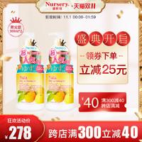 【双11抢先购】Nursery柚子卸妆乳300ML*2温和不闷痘温和敏感肌