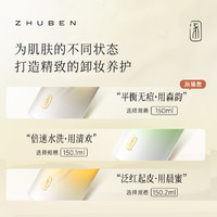 ZHUBEN 逐本 3代森韵 清爽卸妆油 150ml