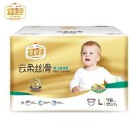 宜婴 婴儿纸尿裤 L78片 *4件