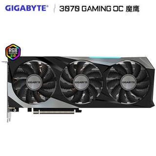 GIGABYTE 技嘉 RTX 3070 GAMING OC 魔鹰 显卡 8GB