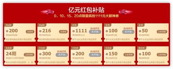 苏宁易购 3C超级大牌日