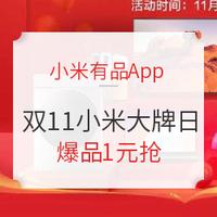 小米有品App 11.11小米大牌日