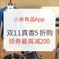小米有品App 11.11真香5折嗨购