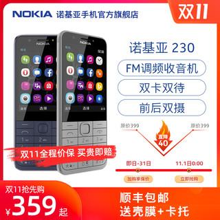 Nokia/诺基亚230DS老人手机大字大声小学生经典备用老年老人机超长待机非智能官方正品