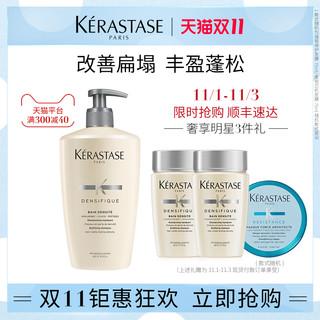 卡诗白金赋活丰盈氨基酸洗发水蓬松护发修护细软发