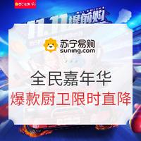 万和&苏宁易购 11.11全民嘉年华