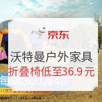 促销活动 : 京东 Whotman 沃特曼 户外家具 11.11全球热爱季