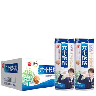 养元六个核桃 易智优+核桃乳 植物蛋白饮料240ml*24罐 整箱装