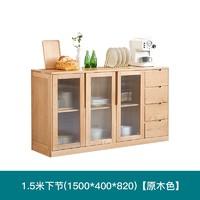 原始原素 H8141 全实木餐边柜 1.5m下节