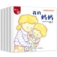 《儿童情绪管理与性格培养绘本》全套4册 *10件