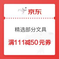 京东商城 精选部分文具商品 满111减50元优惠券