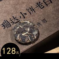 福鼎白茶白牡丹寿眉贡眉春季高山茶饼老白茶饼干茶瑞达30片礼盒装