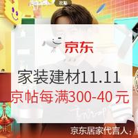 京东 家装建材11.11 爆款抢5折