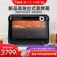 凯度(CASDON) 蒸烤箱台式电烤箱家用一体机上下独立智能控温42L大容量烘焙 IT3BL42-SKY