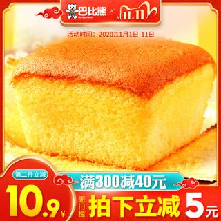 巴比熊 芝士营养纸杯轻蛋糕蒸蛋糕早餐整箱面包夹心糕点零食礼盒