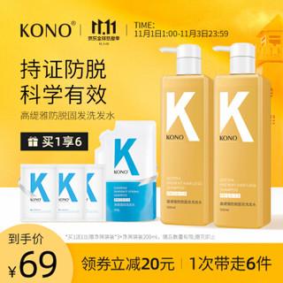 移动端 : KONO高缇雅固发养发洗发水植萃生姜修护强韧发根滋养头皮男女士修护发根 温和清洁养发 500ml