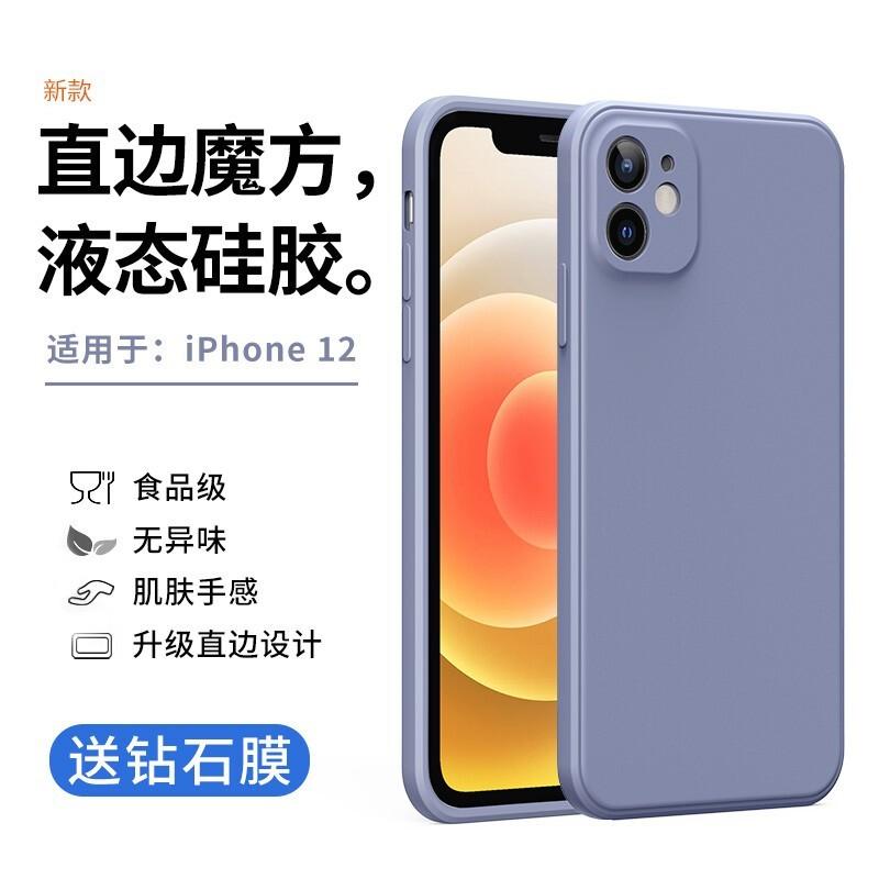 观悦 苹果 iPhone 12全系列 液态硅胶手机壳
