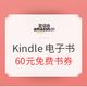 幸运用户、促销活动:亚马逊中国 前进路上Kindle相伴 Kindle电子书 60元免费书券