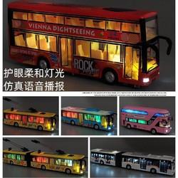星卡比 双层巴士模型公交车