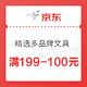优惠券码:京东自营 精选多品牌文具 满199-100元五折券 满199-100元五折券