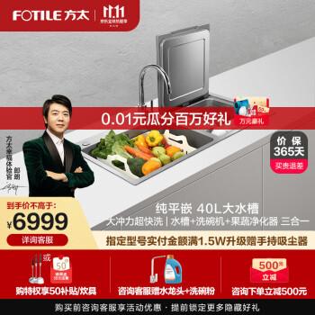方太水槽洗碗机全自动嵌入式超声波清洗家用厨房集成大水槽一体洗碗机JBSD2F-X5S