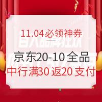 京东x中国银行,购物满30返20元京东支付券;中国移动领6GB流量