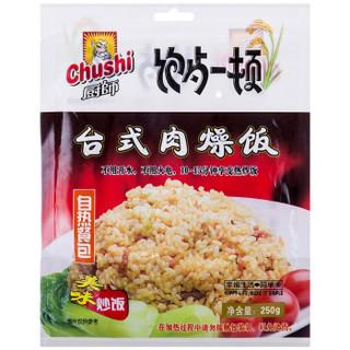 厨师 台式肉燥口味 自热炒饭 250g *3件